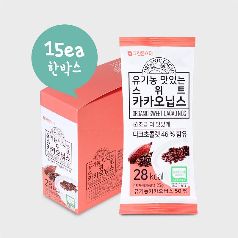 [그린몬스터]★특가★유기농 맛있는 스위트 카카오닙스 25g x 15포