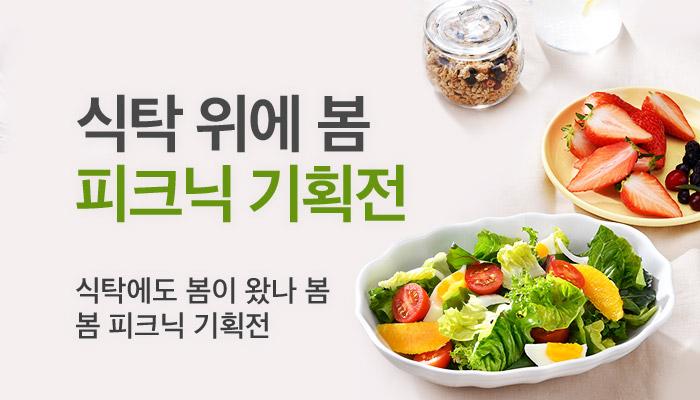 ♥식단에도 봄이 왔나봄♥