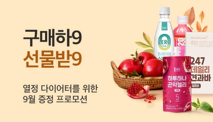 달콤한 9월 증정&프로모션