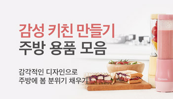 ♥주방 감성 키친♥