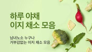 ♡쉽게 먹는 하루 야채♡