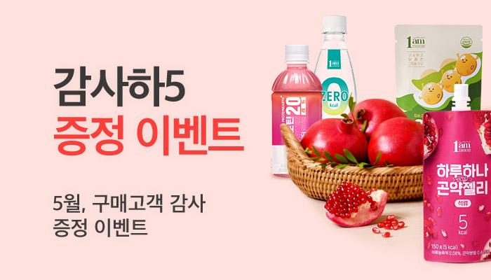 ♥5월 달콤한 증정&혜택♥