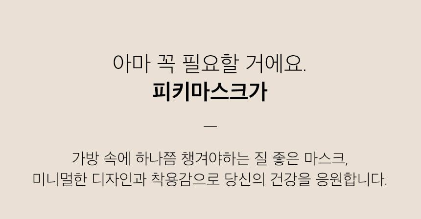 [피키마스크] KF94 초미세먼지 황사 마스크 / 방한_베이지 - 피키마스크, 31,000원, 환절기용품, 황사마스크